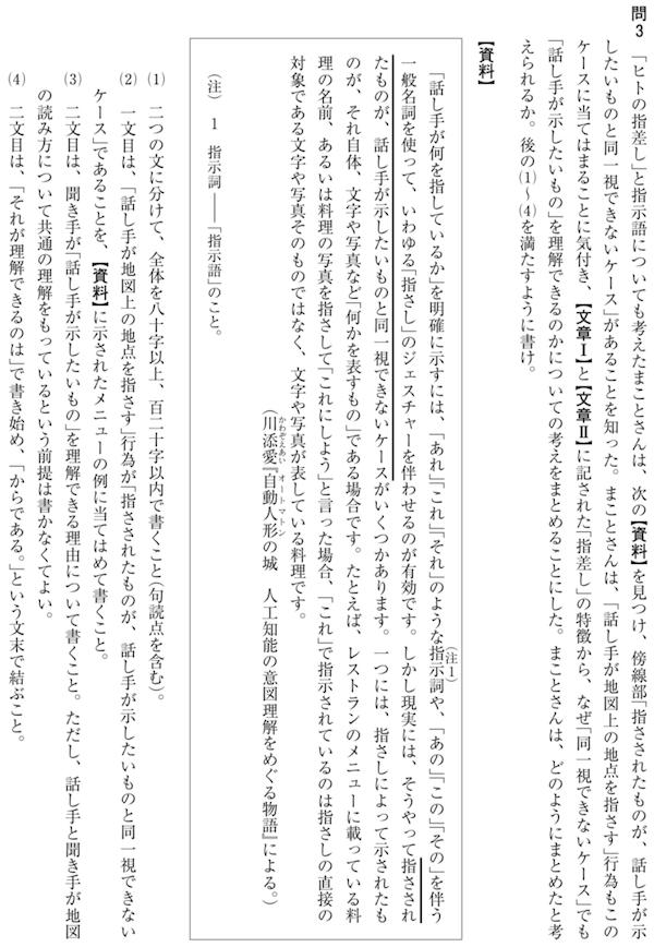 共通テスト平成30試行国語2