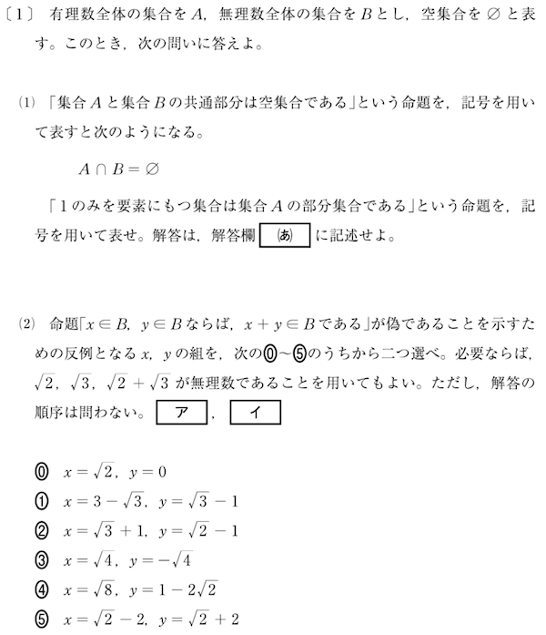 共通テスト平成30試行数学1