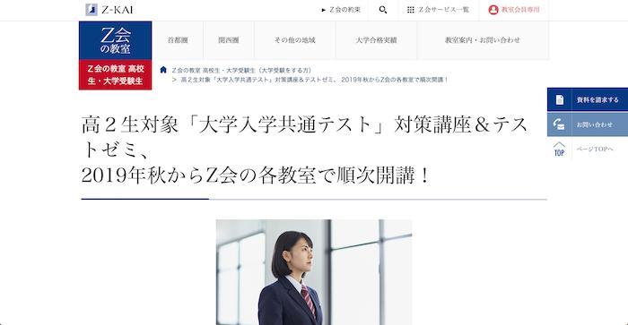 Z会「大学入学共通テスト」