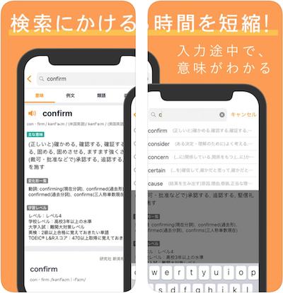 Weblio英語辞書のスクリーンショット