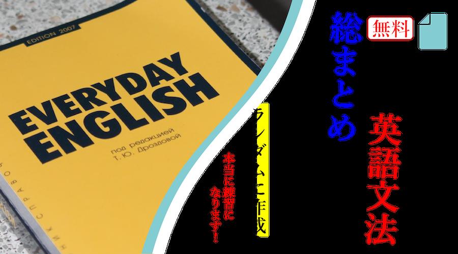 無料プリント 中学英文法総まとめテスト 全範囲からランダム出題 スタディーランナップ